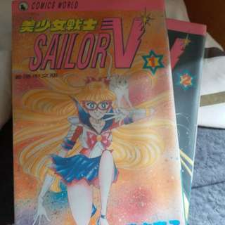 香港版 美少女戰士V Sailor V 1-2期 絕版