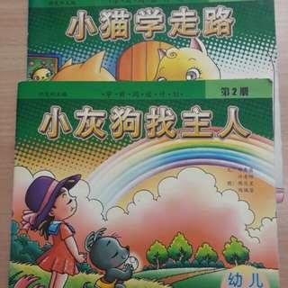 Stoeybooks Chinese