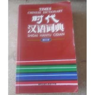Times Chinese Dictionary Shidai Hanyu Cidian Retail $16.38