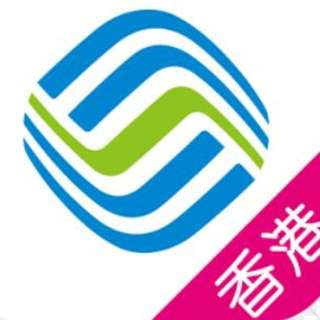 cmhk 1.5GB 中國10日免翻牆電話卡