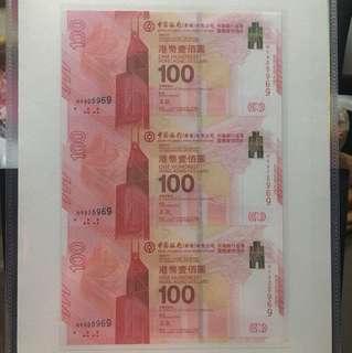 2017年中銀百年紀念鈔