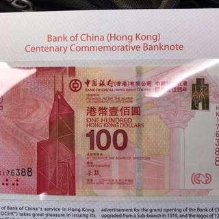 2017 中銀紀念鈔 100年