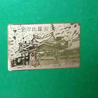 日本 金色 金刀比羅宮 火車 地鐵 車票