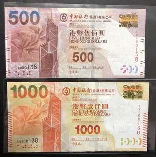 中銀靚號一對000138 五佰元為VF+品相,壹千元為EF品相