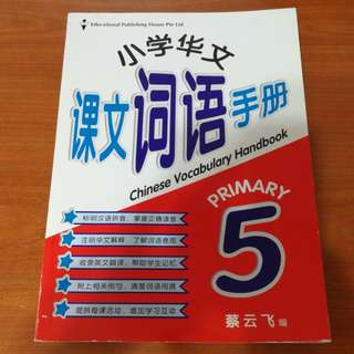 [Brand New] Prinary 5 - Chinese Vocabulary Handbook