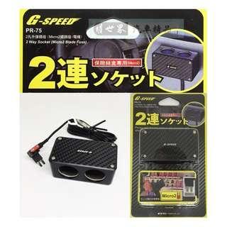 🚚 權世界@汽車用品 G-SPEED 2孔插座 保險絲座配線式 Micro2型保險絲 點煙器 擴充座 PR-75