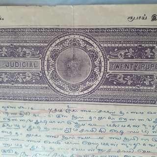 INDIA - PUDUKKOTTAI STATE - 20 Rupees var -  USED STAMP PAPER  - HIGH VALUE