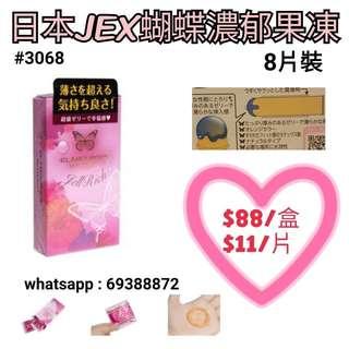 日本JEX蝴蝶濃郁果凍套8片裝 $88/盒