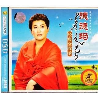 Reputable Mongolian Singer, DeDeMa Album 著名蒙古族歌唱家德德玛经典全收录