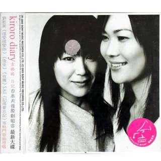 Music CD - Japanese Group, Kiroro Diary 2003 by Sony Music Records日本天后原创组合吉璐璐
