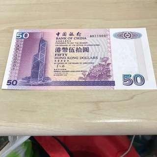96年中銀50元,全新直版,靚號:110001