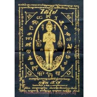 Thai Amulets - Ai Khai Yant Cloth, Wat Srasimum 2558 (22.5 cm x 31.5 cm)