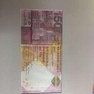 匯豐銀行150紀念鈔AA版
