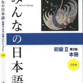 Minna No Nihongo 1 and 2 with audio cd