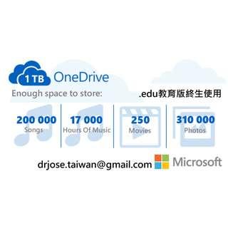 Microsoft OneDrive 終生1TB雲端硬碟 教育帳號 .edu郵件信箱