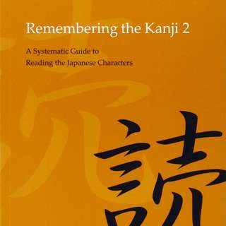 Remembering KANJI 2