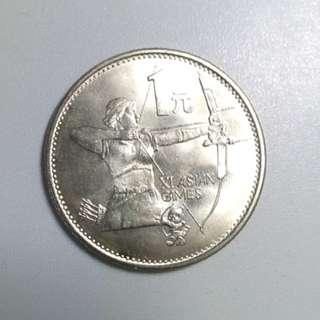1990年第十一屆亞洲運動會紀念幣  1元