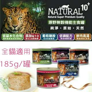 🔟NATURAL 10+原野無穀機能主食罐  貓罐  全貓適用   單罐 《185g  大罐》