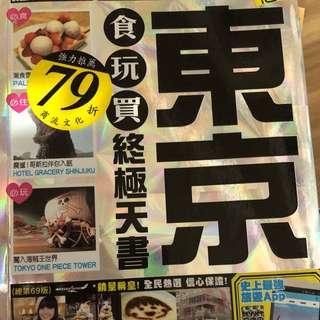東京 終極 購物 京 阪 神 日本 旅遊 推 讚 指南 好食