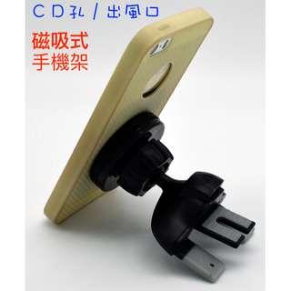 🚚 磁吸式 夾式 卡扣式 CD口 出風口 車載手機支架 平板支架 導航 通用手機架
