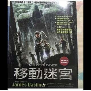 移動迷宮 the maze runner