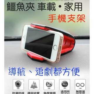 鱷魚夾 儀錶台 書桌 通用型多功能 手機支架 中控台 車用 家用 手機 架 追劇 攜帶 不佔空間