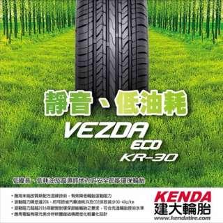205/50/17 建大 KR30 靜音舒適 國產轎車輪胎 年終特賣最後一波 好實惠完工價