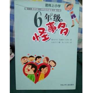 Chinese story book . . . Primary 6