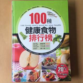 Healthy Food Book (Chinese)