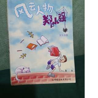 Chinese story book...with pictures
