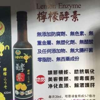 台灣檸檬酵素
