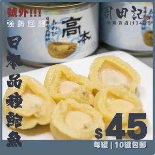 $45好過自己炆 高本牌日本吉品鮮鮑魚 清湯新年 過節 炆花膠 炆冬菇 加餸 送禮 煮麵 帶飯唔失禮