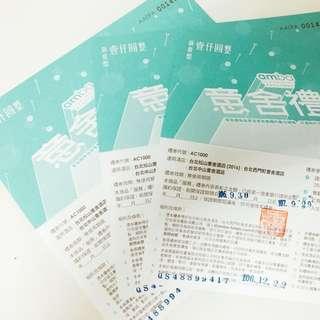 amba易舍酒店餐廳禮券三千元