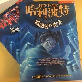 Happy Potter 哈利波特 鳳凰會的密令 上下 2本 JK羅琳