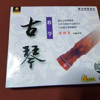 VCD Guqin Introductory Course