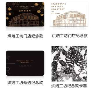 Starbucks Reserve Roastery Card Collection