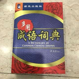 Dictionary of Common Chinese Idioms