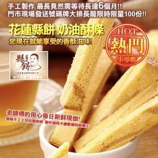 台灣花蓮縣餅菩提餅鋪奶油酥條