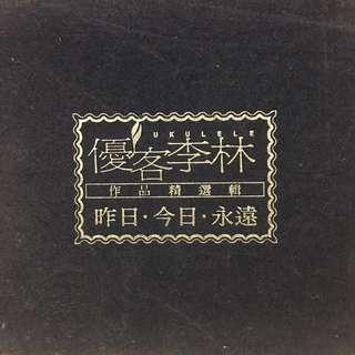 For Sharing 優客李林 李驥 林志炫 - 昨日.今日.永遠