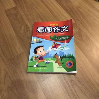 Chinese Composition Guidebook for Primary Students
