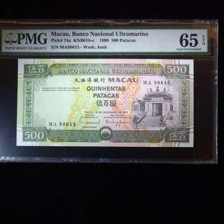 1999年 回歸版澳門500元