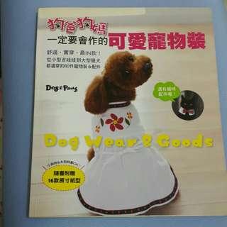 🚚 寵物衣diy書 狗爸媽一定要會作的可愛寵物裝
