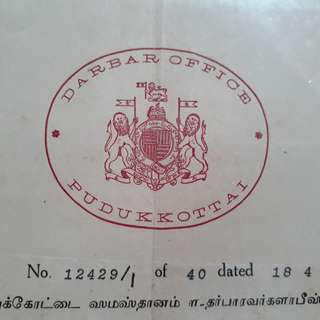 INDIA - PUDUKKOTTAI STATE - 1942 - Letter from Darbar Office  - Decent Condition
