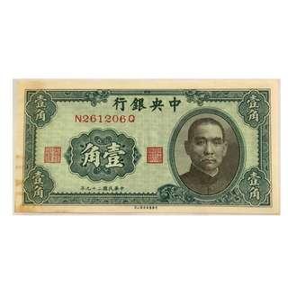1940年紙幣