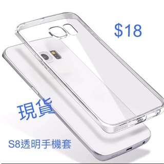 S8透明手機套手機殻