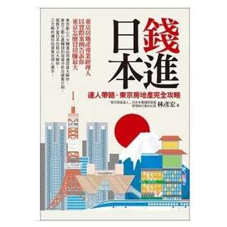 (省$23)<20160503. 出版 8折台版新書> 錢進日本:達人帶路,東京房地產完全攻略, 原價 $113, 特價$87