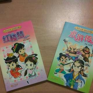 水浒传 And 红楼梦 Chinese Story Books