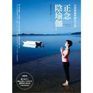 (省$25)<20170805 出版 8訂購台版新書>正念陰瑜伽:自我療癒與轉化之道, 原價 $127 特價 $102