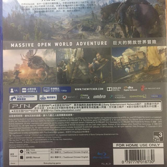 巫師3 中文版