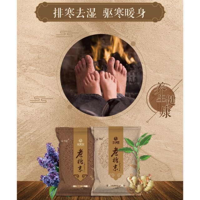 Old Beijing Acupoint Herbal  Foot Patches 老北京穴位足贴